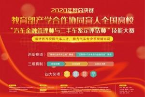 全国高校轿车技术大赛2020年度总决赛将于10月在云南农业大学举行