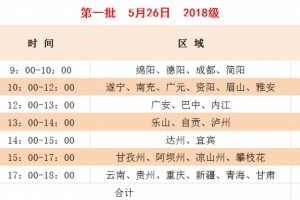 又有7所四川89所高校确认返校时刻